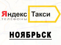 Телефоны Яндекс такси в городе Ноябрьск