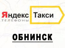 Телефоны Яндекс такси в городе Обнинск