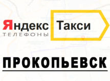Телефоны Яндекс такси в городе Прокопьевск