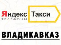 Телефоны Яндекс такси в городе Владикавказ