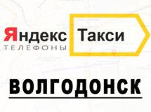 Телефоны Яндекс такси в городе Волгодонск