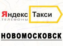 Телефоны Яндекс такси в городе Новомосковск