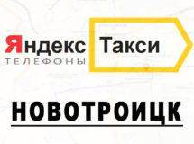 Телефоны Яндекс такси в городе Новотроицк