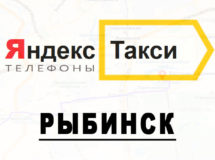 Телефоны Яндекс такси в городе Рыбинск