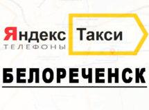 Телефоны Яндекс такси в городе Белореченск