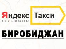 Телефоны Яндекс такси в городе Биробиджан