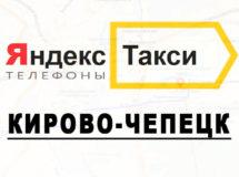 Телефоны Яндекс такси в городе Кирово-Чепецк