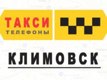 Телефоны Яндекс такси в городе Климовск