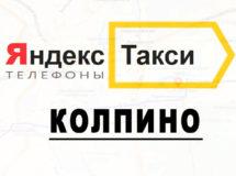 Телефоны Яндекс такси в городе Колпино