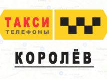 Телефоны Яндекс такси в городе Королев