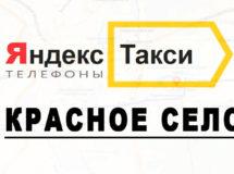 Телефоны Яндекс такси в городе Красное Село