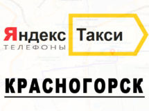 Телефоны Яндекс такси в городе Красногорск