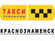 Телефоны Яндекс такси в городе Краснознаменск