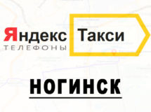 Телефоны Яндекс такси в городе Ногинск