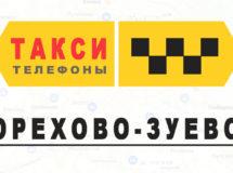 Телефоны Яндекс такси в городе Орехово-Зуево