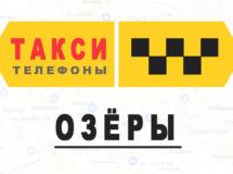 Телефоны Яндекс такси в городе Озеры