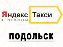 Телефоны Яндекс такси в городе Подольск