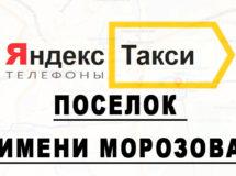 Телефоны Яндекс такси в поселке имени Морозова