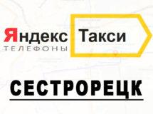 Телефоны Яндекс такси в городе Сестрорецк