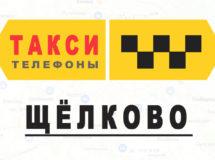 Телефоны Яндекс такси в городе Щелково