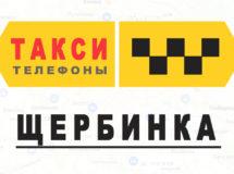 Телефоны Яндекс такси в городе Щербинка
