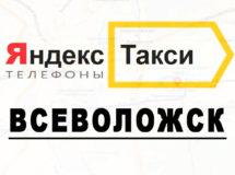 Телефоны Яндекс такси в городе Всеволожск