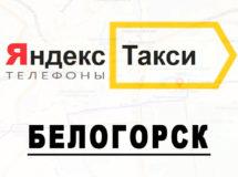Телефоны Яндекс такси в городе Белогорск