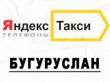Телефоны Яндекс такси в городе Бугуруслан