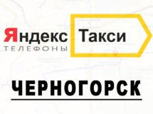 Телефоны Яндекс такси в городе Черногорск