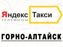 Телефоны Яндекс такси в городе Горно-Алтайск