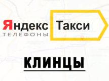 Телефоны Яндекс такси в городе Клинцы