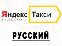 Телефоны Яндекс такси на острове Русский
