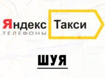 Телефоны Яндекс такси в городе Шуя