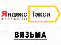 Телефоны Яндекс такси в городе Вязьма