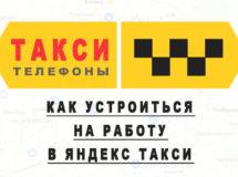 Как устроиться на работу в Яндекс Такси?