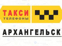 Телефоны Яндекс такси в городе Архангельск