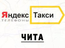 Телефоны Яндекс такси в городе Чите