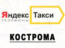 Телефоны Яндекс такси в городе Кострома