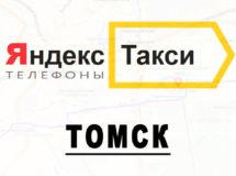 Телефоны Яндекс такси в городе Томск