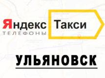 Телефоны Яндекс такси в городе Ульяновск