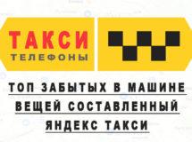 Топ забытых в машине вещей составленный Яндекс Такси