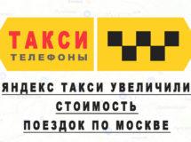 Яндекс Такси увеличили стоимость поездок по Москве