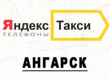 Телефоны Яндекс такси в городе Ангарск