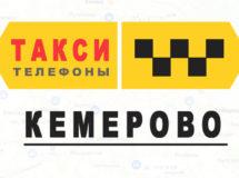 Телефоны Яндекс такси в городе Кемерово