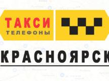 Телефоны Яндекс такси в городе Красноярск