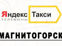 Телефоны Яндекс такси в городе Магнитогорск