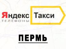Телефоны Яндекс такси в городе Пермь