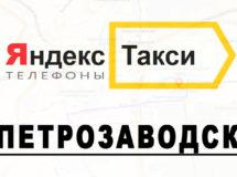 Телефоны Яндекс такси в городе Петрозаводск