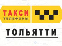 Телефоны Яндекс такси в городе Тольятти