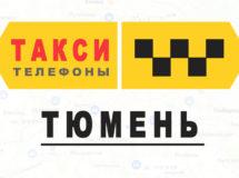 Телефоны Яндекс такси в городе Тюмень
